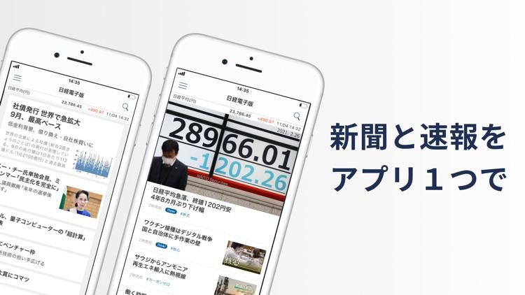 The NIKKEI online edition screenshot-6