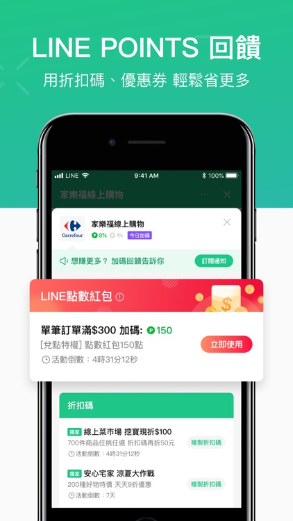 LINE購物 screenshot-3