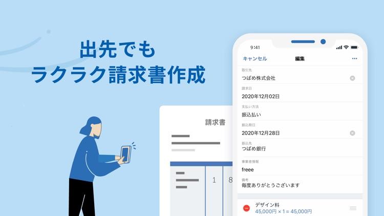 確定申告はfreee会計ソフト 青色申告&白色申告 screenshot-8