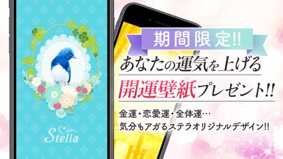 占いアプリStella 恋の悩みや恋愛の相性の相談・診断のおすすめ画像4