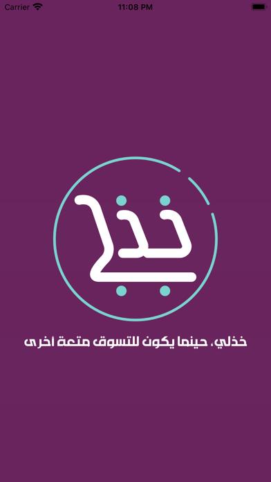 khithleلقطة شاشة8