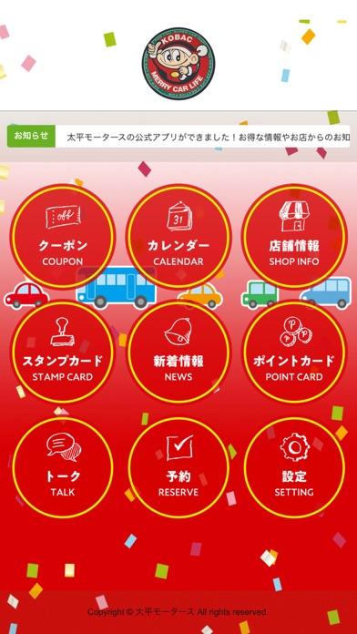 コバック榛原吉田店/島田初倉店紹介画像2
