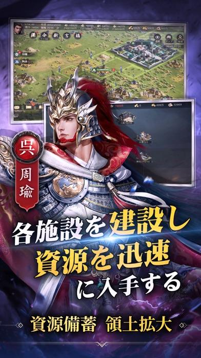 覇王の業~波乱なる三国志~紹介画像4
