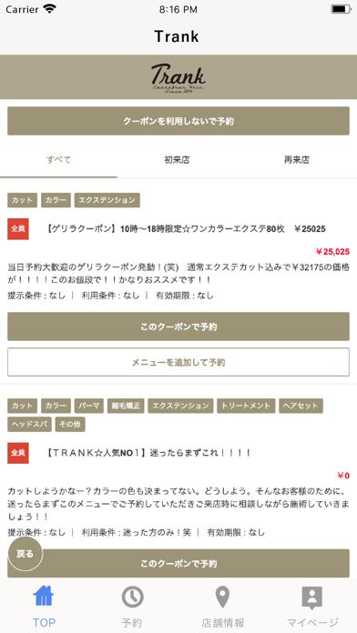 Trank screenshot 2