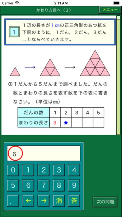 よくわかる算数小学5年(ダンケ)紹介画像8