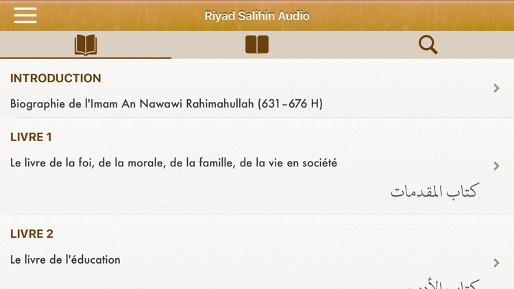 Riyad Salihin Audio : Français screenshot-7