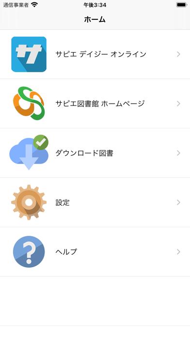 MyBook Mobile紹介画像1