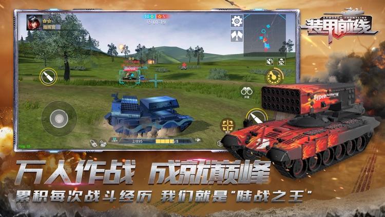 装甲前线 screenshot-4