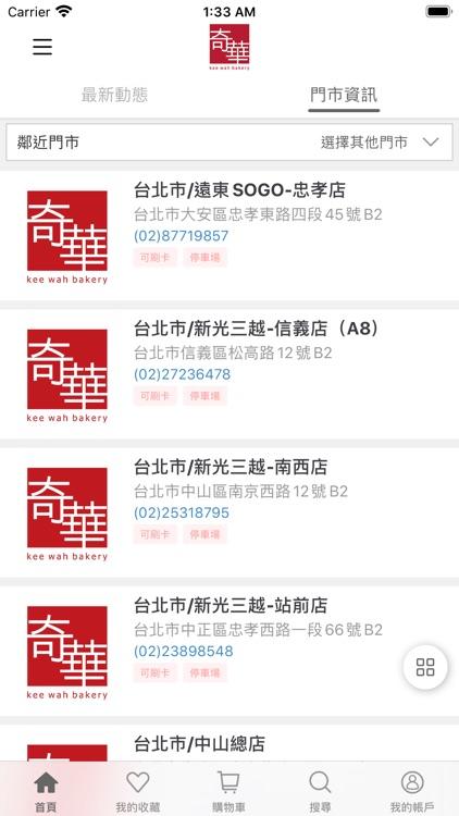 奇華餅家 台灣 screenshot-4