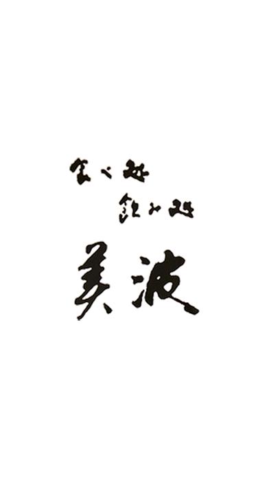 食べ処 飲み処 美波(みなみ)紹介画像1