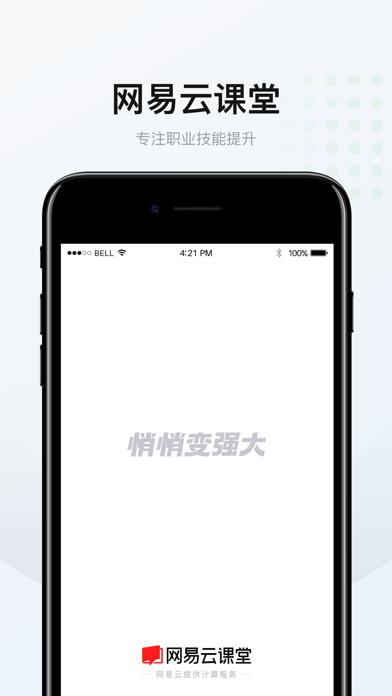 Screenshot #1 pour 网易云课堂 - 悄悄变强大