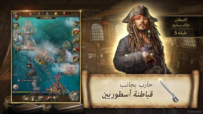 Pirates of the Caribbean : ToWلقطة شاشة3