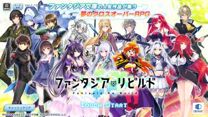 ファンタジア・リビルド screenshot1