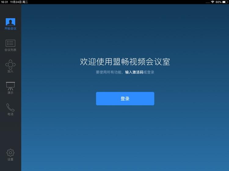 盟畅视频会议室 screenshot-3