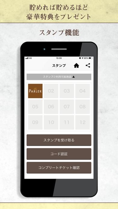 ラ・パルレ 会員アプリのおすすめ画像3