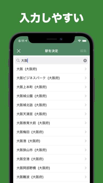 かんたん乗り換え案内(電車の乗換アプリ) ScreenShot2