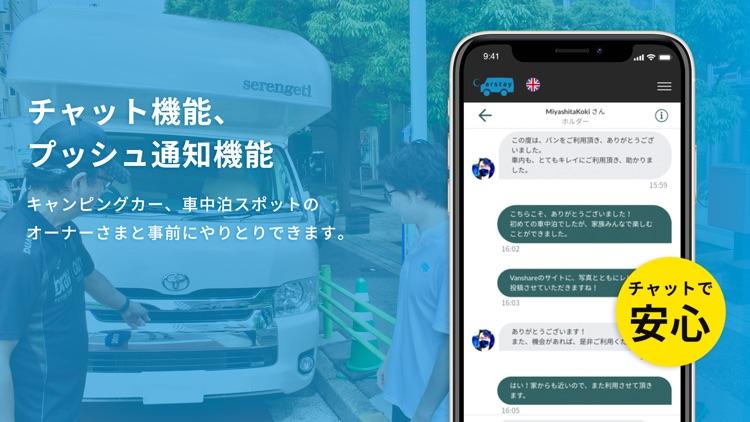 Carstay-キャンピングカー&車中泊スポット予約アプリ screenshot-5