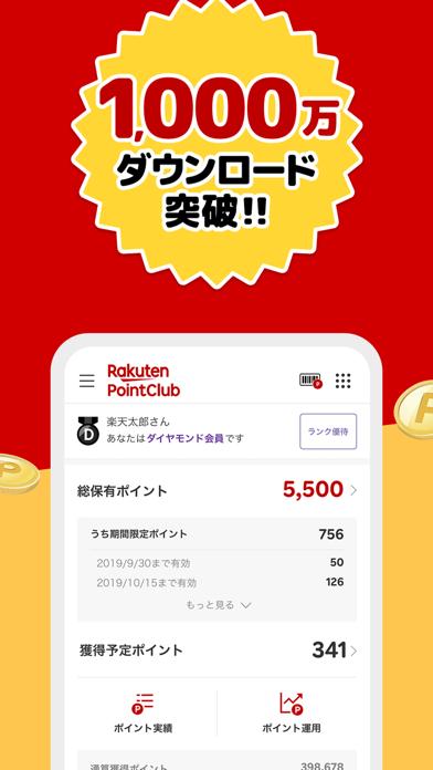 楽天ポイントクラブ~楽天ポイント管理アプリ~のおすすめ画像2