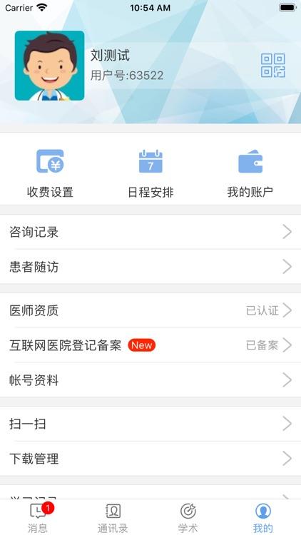 暨德济·医生版 screenshot-3