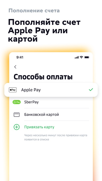 СберМобайл screenshot-3