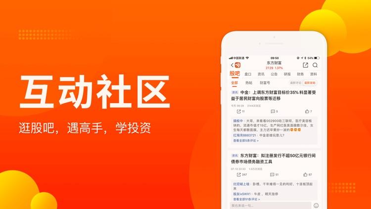 东方财富-股票交易 基金理财 screenshot-3