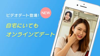 出会いマッチング ハッピーメール マッチングアプリ ScreenShot1