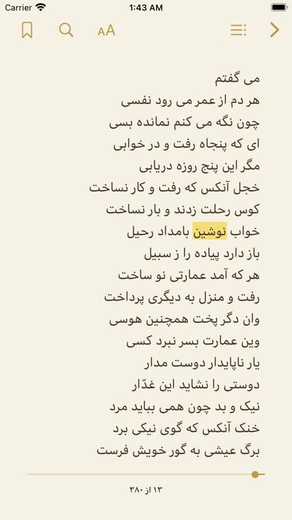 Persian Heritage screenshot-7