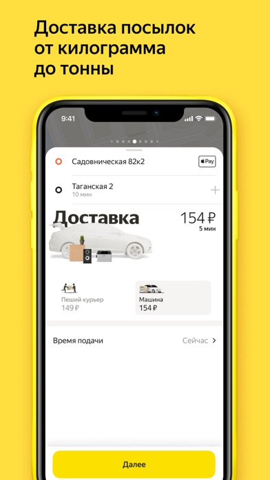 Яндекс Go: Такси,Еда,Доставка для ПК 1