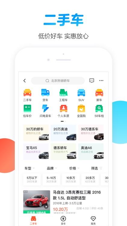 58同城-租房二手房找工作求职 screenshot-3