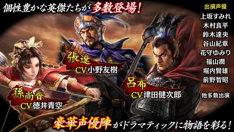 三國志 覇道 screenshot-3