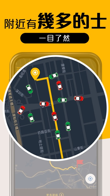 Fly Taxi 的士 - HK Taxi Call App screenshot-5