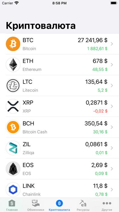 Курсы валют КазахстанаСкриншоты 8