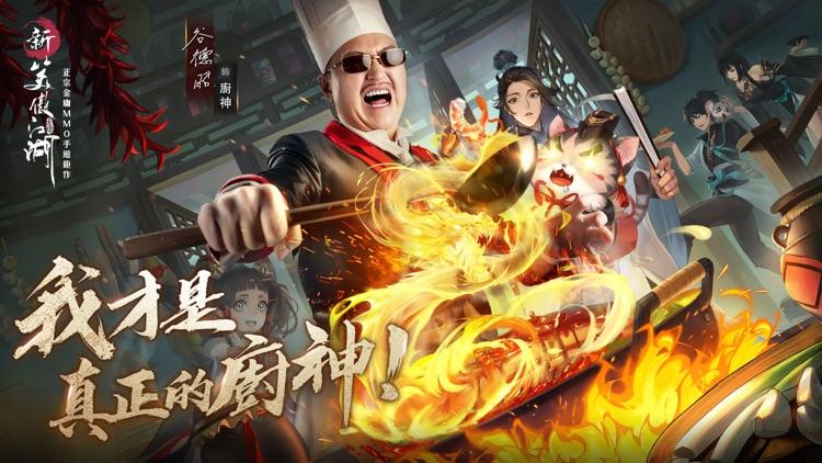 新笑傲江湖M screenshot-0