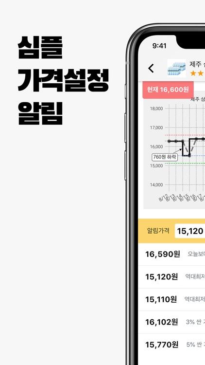 로우차트 - 가격 변동 추적 알림 screenshot-3