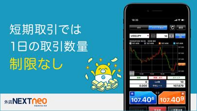 FX取引-外貨ネクストネオ ScreenShot3
