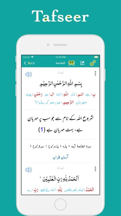 islam one   Tafseer   Hadith screenshot-4