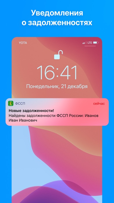 ФССП России: проверка и оплатаСкриншоты 3