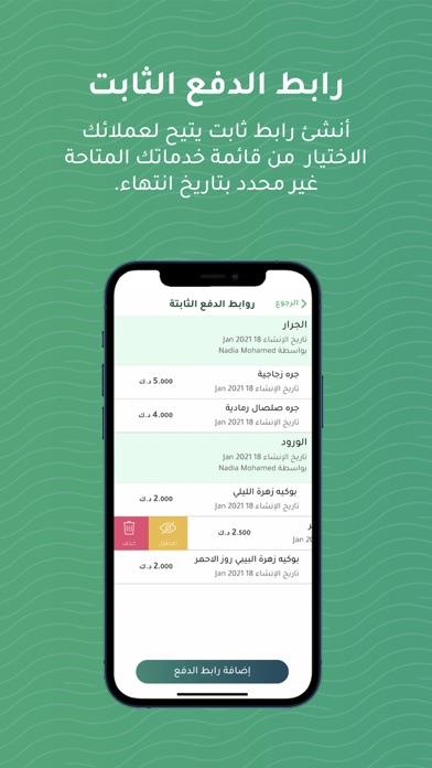 Pay App – Payment Gateway Appلقطة شاشة6