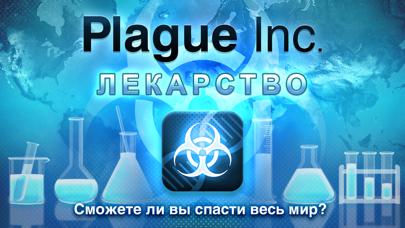 Plague Inc. iphone картинки
