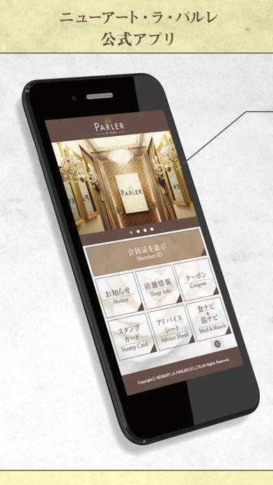 ラ・パルレ 会員アプリのおすすめ画像1