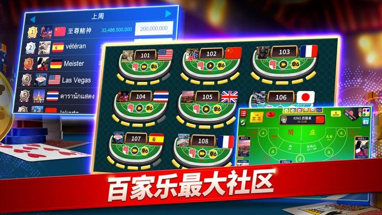 百家乐 - Baccarat screenshot-3