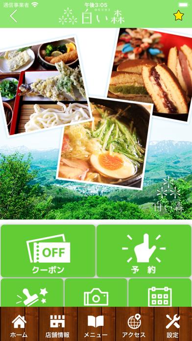 小国町地域総合商社 公式アプリ紹介画像2
