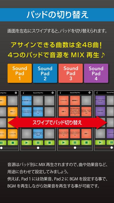 SoundPad Proのおすすめ画像3