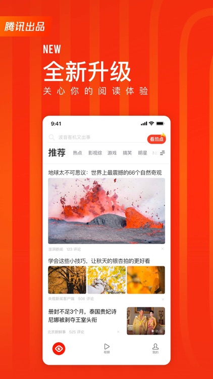 快报-腾讯兴趣阅读平台