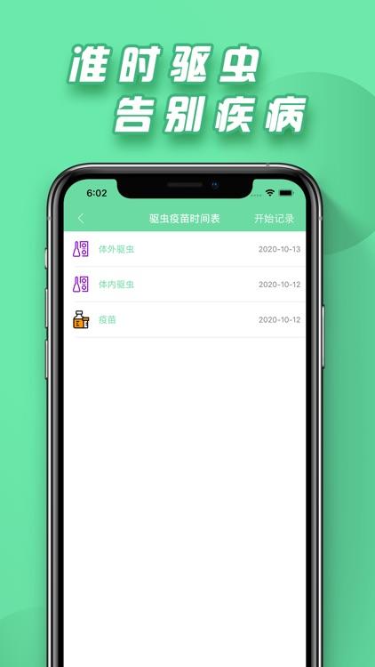 猫狗翻译器.人猫犬交流桥梁软件 screenshot-4