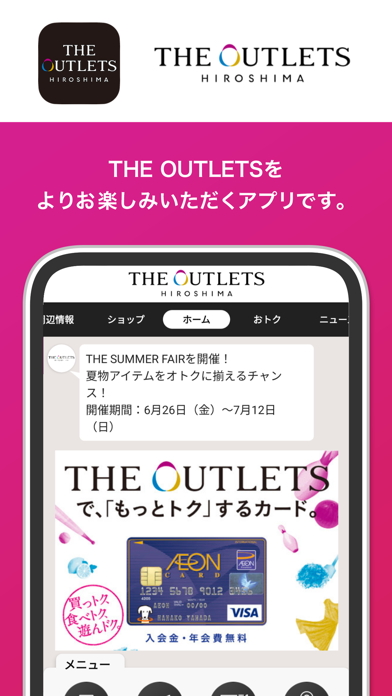 THE OUTLETS アプリ(ジ アウトレット アプリ)のおすすめ画像1