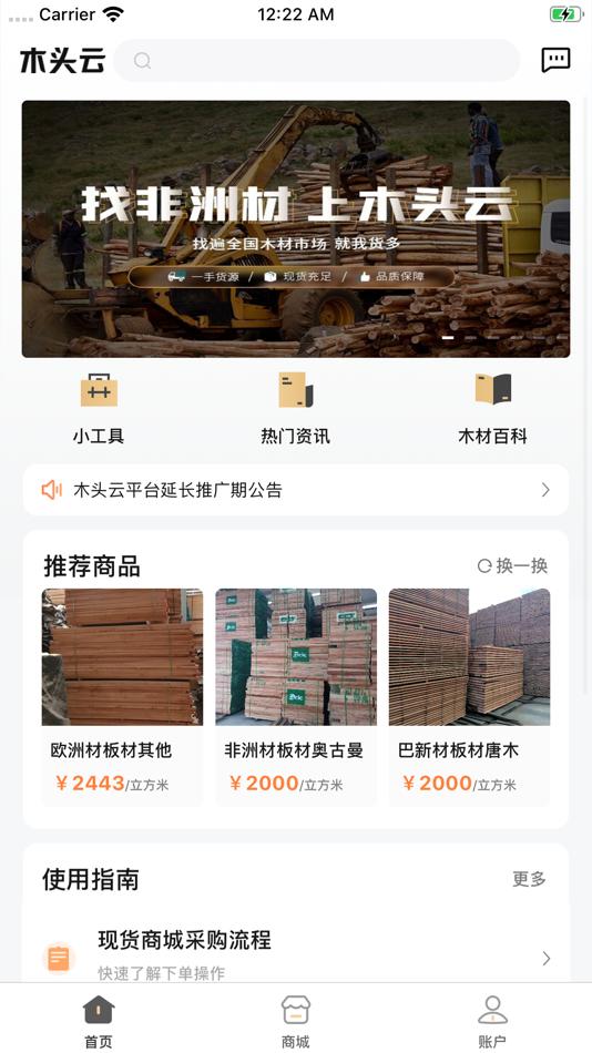 #1. 木頭云 (iOS) 來自: 東莞市木頭云供應鏈有限公司