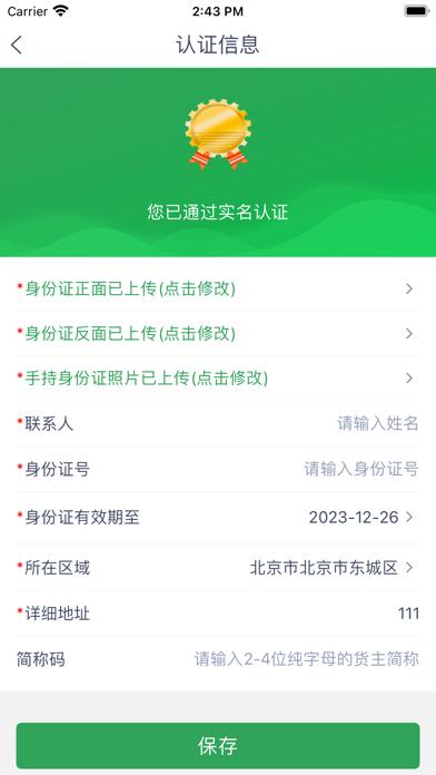 小绿货运货主版屏幕截图3