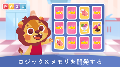 Pazu Mini 楽しく勉強ゲーム紹介画像4