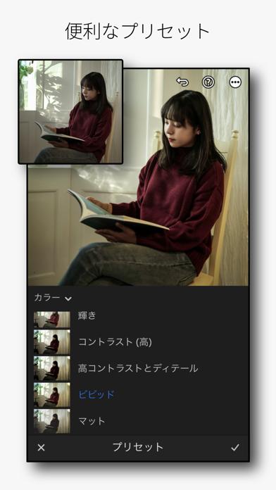 Adobe Lightroom:画像編集・写真加工フィルターのおすすめ画像2